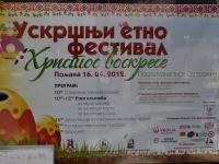 FS Grof Blagaj - Gostovanje v Požarevcu 2012 (16)